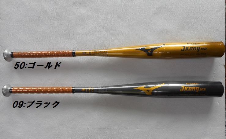 あす楽 【送料無料】mizuno (ミズノ) グローバルエリート 硬式野球J Kong M3 硬式用金属バット1CJMH11584 84cm/900g以上