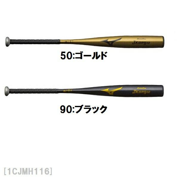 送料無料 最安値に挑戦 mizuno ミズノ 硬式野球 硬式バット グローバルエリートJ KONG 02 送料無料 硬式バット ミズノ 金属製1CJMH116 ミドルバランス, アトリエ美樹:3ada70c0 --- officewill.xsrv.jp