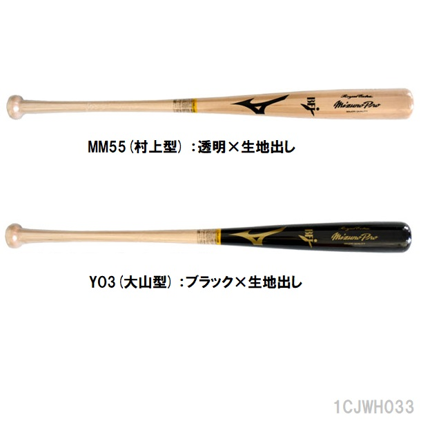 あす楽 一部訳あり商品 送料無料 mizunopro ミズノプロ 硬式野球 バット硬式用ロイヤルエクストラ 木製バット BFJマーク入り1CJWH033