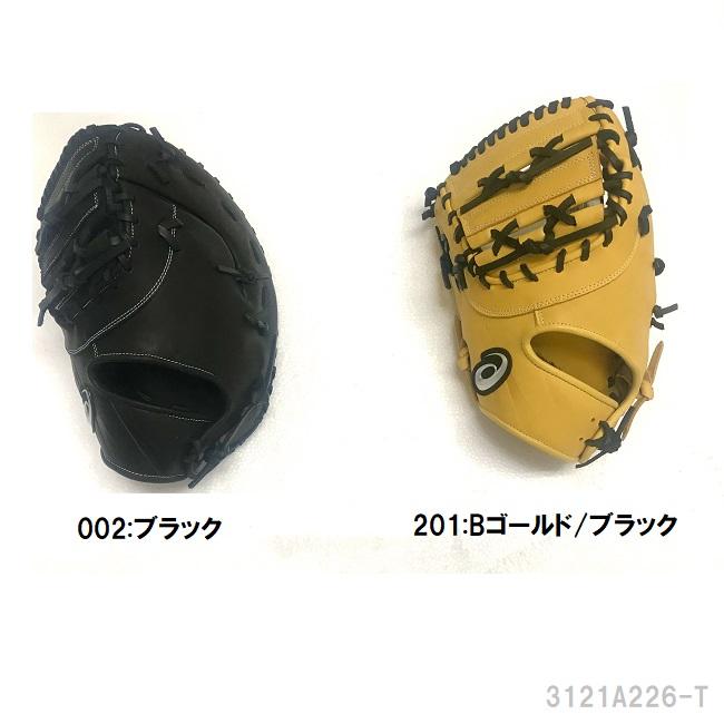 あす楽 あす楽送料無料 最安値に挑戦 asics アシックス軟式用 D-GROW 一塁手用グラブ ファーストミット3121A226-T 軟式野球ミット 左投げ