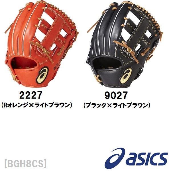 【送料無料】asics (アシックス) 野球GS.硬式用 ROYAL ROAD ロイヤルロード 内野手用BGH8CS 右投げ用 グローブ