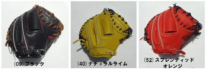 ミズノ MIZUNO キャッチャーミット 硬式グラブ 捕手グローブ 硬式 野球 1AJCH50310