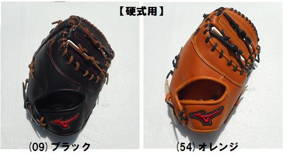ミズノ MIZUNO ファーストミット 硬式グラブ 一塁手グローブ 硬式 野球 1AJFH50300