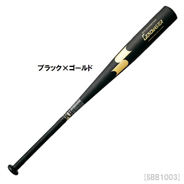 【送料無料】SSK エスエスケイ 硬式野球 硬式用クロノマスター CRONOMASTER ミドルバランスSBB1003 金属バット 高校野球