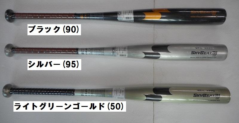 【送料無料】SSK エスエスケイ 硬式用 金属バットスカイビート31K WF-L 縦研磨 高校野球 SBK3115