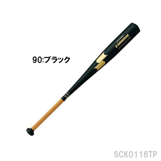 【送料無料】【最安値に挑戦】SSK(エスエスケイ) 硬式野球金属バットプロエッジコンドル SCK0116TP トップバランス