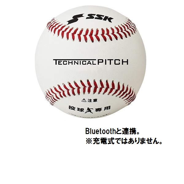 ポイント5倍 送料無料 SSK エスエスケイ 投球専用 トレーニングテクニカルピッチ TECHNICALPITCH分析機能付ボール TP001 ※充電不可