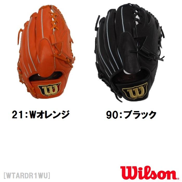 【送料無料】【最安値に挑戦】wilson (ウィルソン) 野球D-MAX 軟式投手用グローブWTARDR1WU 野球 ピッチャー用