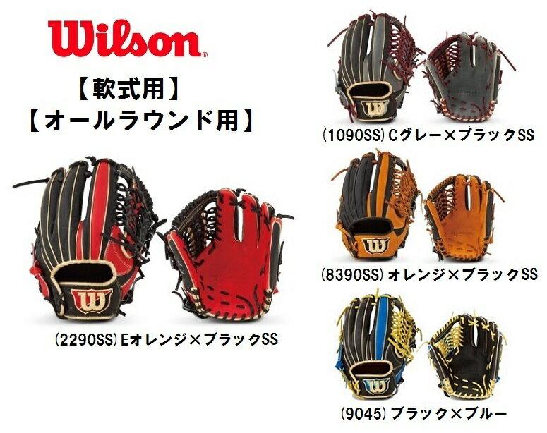 【送料無料】ウィルソン (Wilson) 野球 グローブ一般軟式オールラウンド用 グラブ THE Wannabe HEROWTARHRDUF