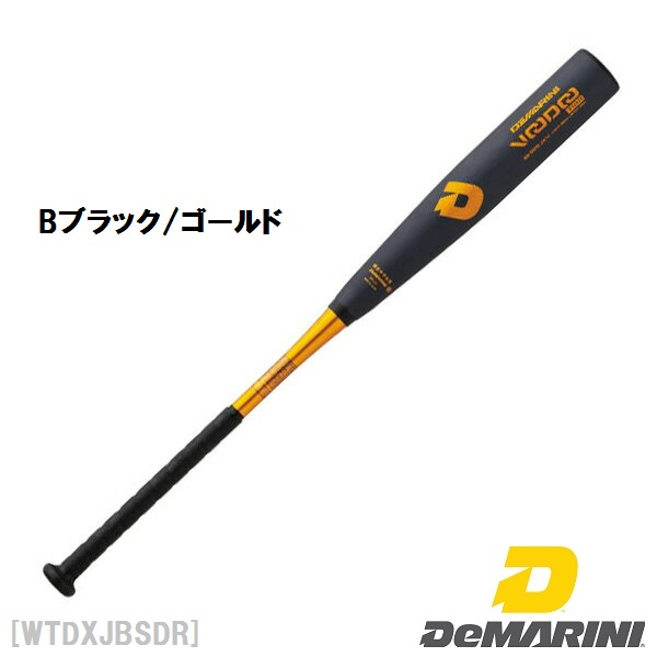 あす楽 送料無料 DeMARINI 野球 バットディマリニ・ヴードゥ TS19 H&H ボーイズリーグ小学部用バット トップバランスWTDXJBSDR