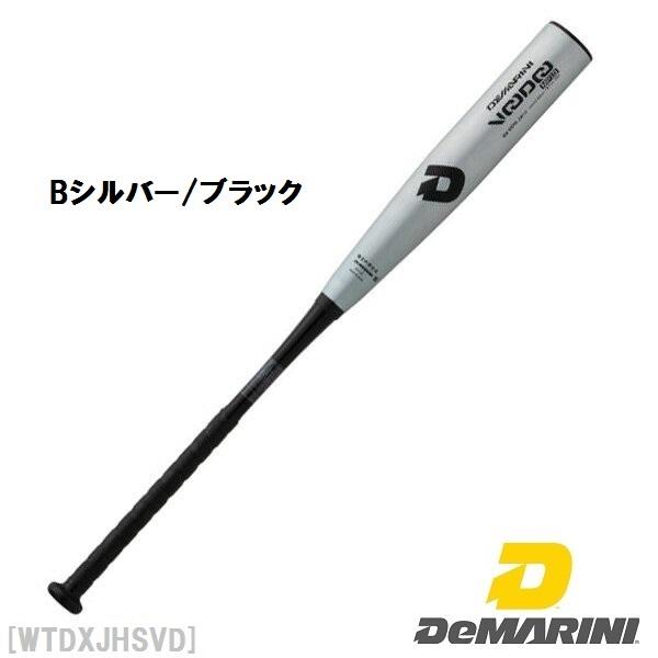 【送料無料】【Wilson】【DeMARINI】【中学硬式野球】ディマリニ・ヴードゥMP19 H&H 中学硬式用バットWTDXJHSVD ミドルバランス