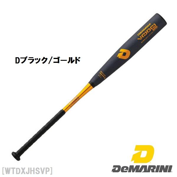 【送料無料】【Wilson】【DeMARINI】【中学硬式野球】ディマリニ・ヴードゥTS19 H&H 中学硬式用バットWTDXJHSVP トップバランス