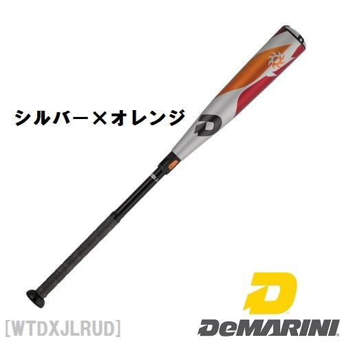 【送料無料】野球 リトルリーグ バットDeMARINI(ディマリニ) ヴードゥ リトルリーグ用バットWTDXJLRUD 硬式少年用