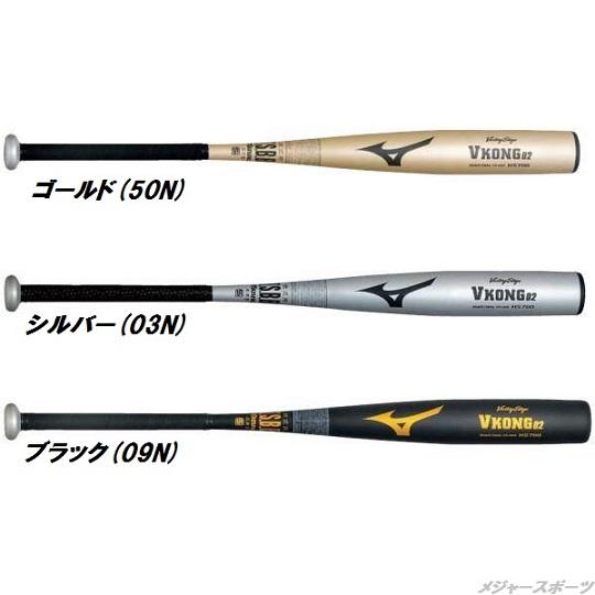 【送料無料】ミズノ ビクトリーステージ軟式用バット Vkong022TR433 野球