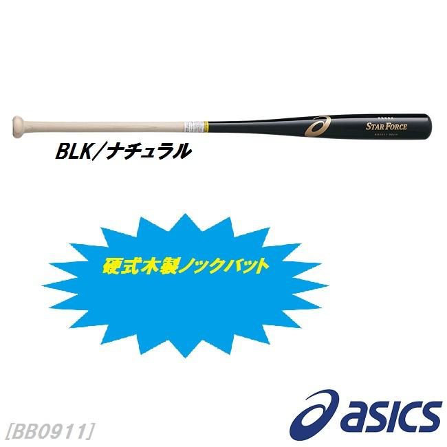 asics (アシックス) 野球・ソフトボール ノックバットノック用 木製スターフォース 硬式・軟式・ソフトボールBB0911 野球用品