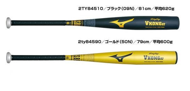 ミズノ 少年 軟式 金属バット ビクトリーステージ Vコング02 2TY845 ◆cnb バット 軟式用 Mizuno
