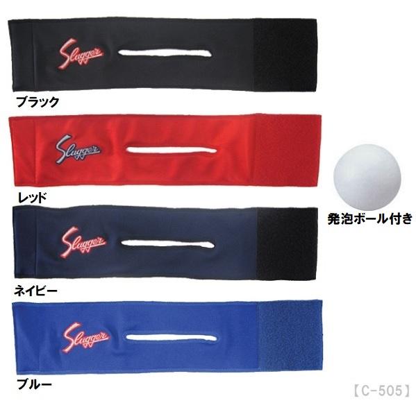 発泡ボール付き あす楽 格安 価格でご提供いたします 久保田スラッガー グラブフォルダー グラブ保型 C-505 野球 ソフトボール グローブ 小物 上品