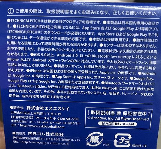 あす楽 ポイント5倍 送料無料 SSK エスエスケイ naigai 投球専用トレーニングテクニカルピッチ軟式J号 TECHNICALPITCH分析機能付ボール TP003J ※充電不可