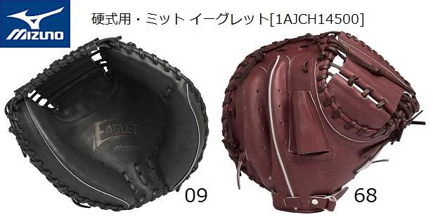 あす楽 【送料無料】 ミズノ 硬式用 キャッチャーミットイーグレット 捕手用 野球 1AJCH14500