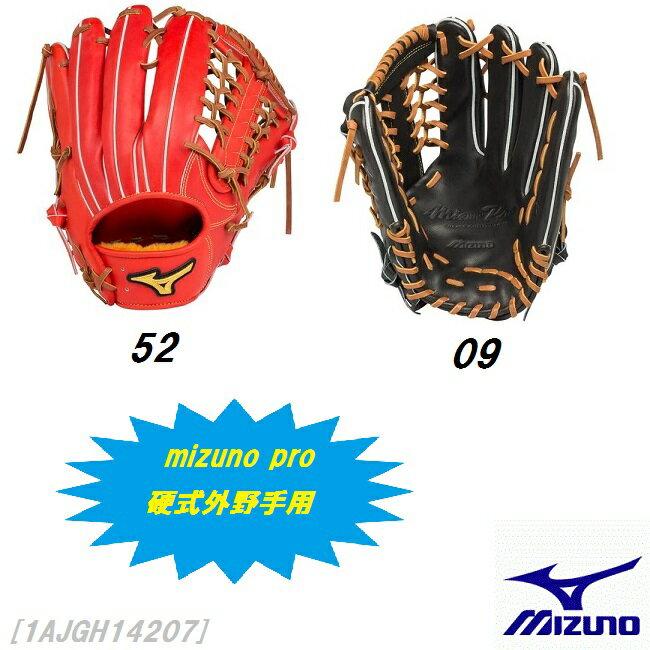 【送料無料】 ミズノ (mizuno pro) 野球グラブ硬式用スピードドライブテクノロジー【外野手用】1AJGH14207 グローブ