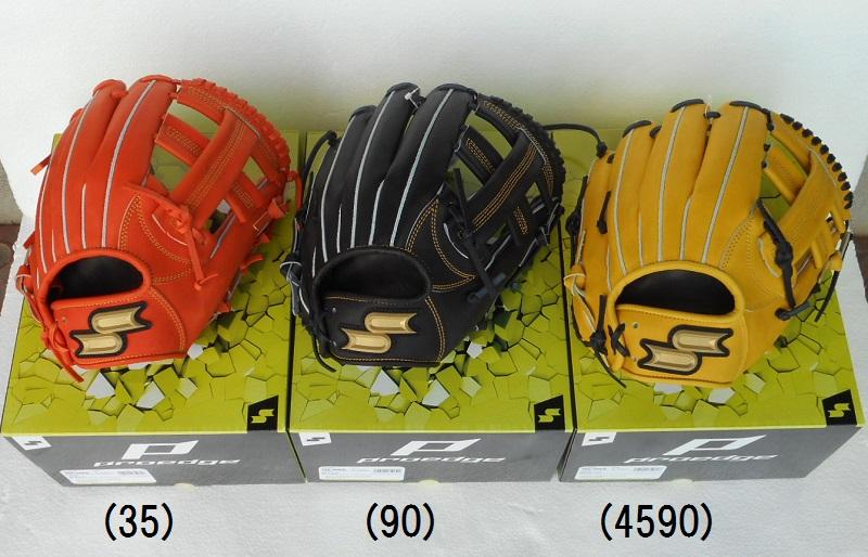 あす楽 【送料無料】SSK エスエスケイ プロエッジ 硬式用 グローブ野球 グラブ 内野手用 PEK84418