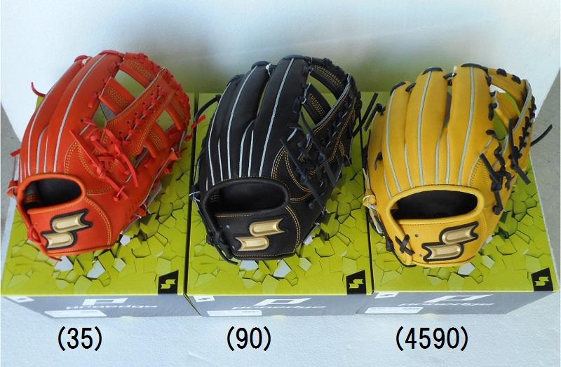 あす楽 【送料無料】SSK エスエスケイ プロエッジ 硬式用 グローブ野球 グラブ 内野手用 PEK85418