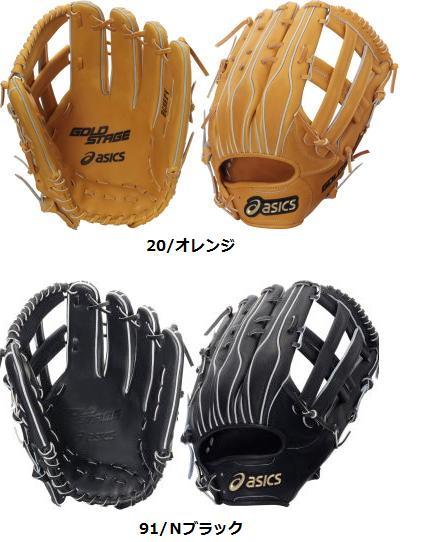 【ASICS】GOLD STAGE ゴールドステージ プロモデル(大谷モデル)【外野手用】 BGHEPV