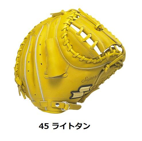 SSK エスエスケイ軟式用ミット スーパーソフト 野球 グラブ 捕手用SSM821F