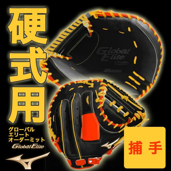 【オーダーグラブ・送料無料】ミズノプロ硬式用グローバルエリート オーダーミット 1ajch84600/捕手