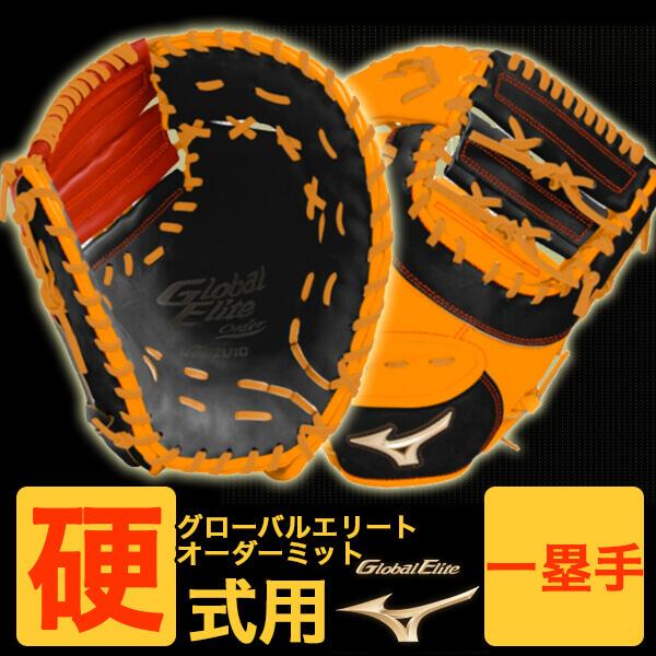 【オーダーグラブ・送料無料・代引き支払い不可】ミズノプロ硬式用グローバルエリートオーダーミット1ajfh84600/一塁手