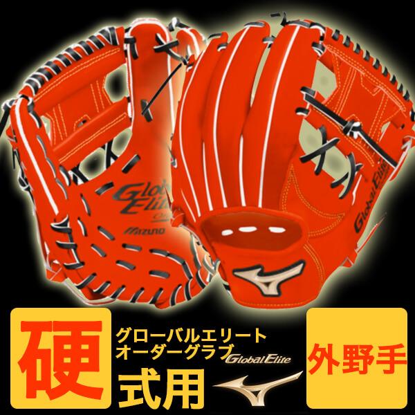 【オーダーグラブ・送料無料】ミズノプロ硬式用グローバルエリートオーダーグラブ1ajgh84600/外野手