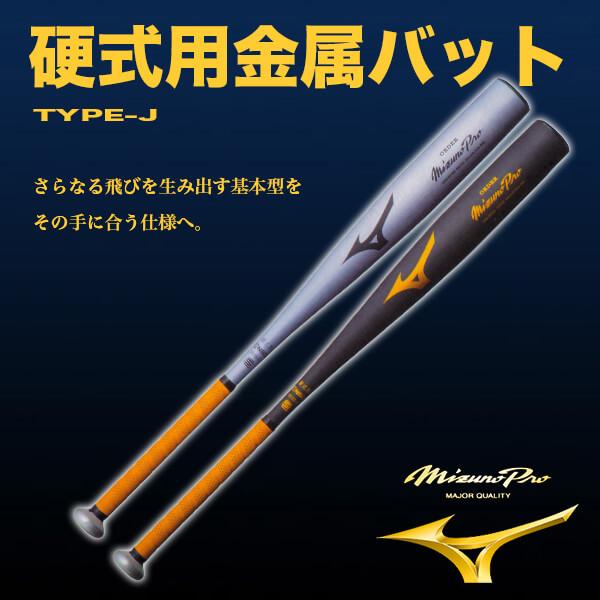 【オーダーバット・送料無料】ミズノプロ オーダーTYPE-J【1CJMH90100】