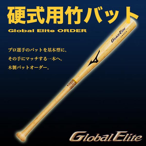 【オーダーバット・送料無料】グローバルエリート硬式用竹バットオーダー【1CJWH90200】