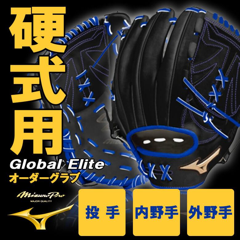 【オーダーグラブ・送料無料・代引き支払い不可】ミズノプロ硬式用Global Elite 投手/内野手 Elite/外野手モデル, 100%品質:cf92935a --- officewill.xsrv.jp