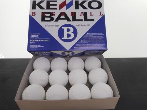 <公認球・検定球>軟式試合球(中学生用)ケンコーボールB号 1ダース(12球)