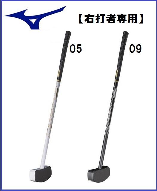 【送料無料】ミズノ グラウンドゴルフ用品グラウンドゴルフクラブ (一般右打者専用)オールスターMX C3JLG801