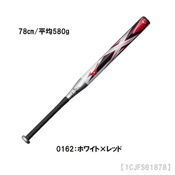 多層構造とデュアルウェイトで飛ばすX あす楽 送料無料 ミズノ 日本産 ソフト2号用バット 新生活 ソフトボール用X 1CJFS61878 ミドルバランス FRP製 平均580g 78cm