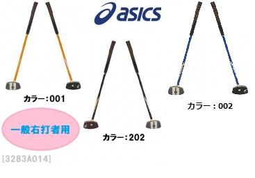 送料無料 asics アシックス グラウンドゴルフクラブGG ストロング ショット ハイパー 3283A014協会認定品 一般右打者用