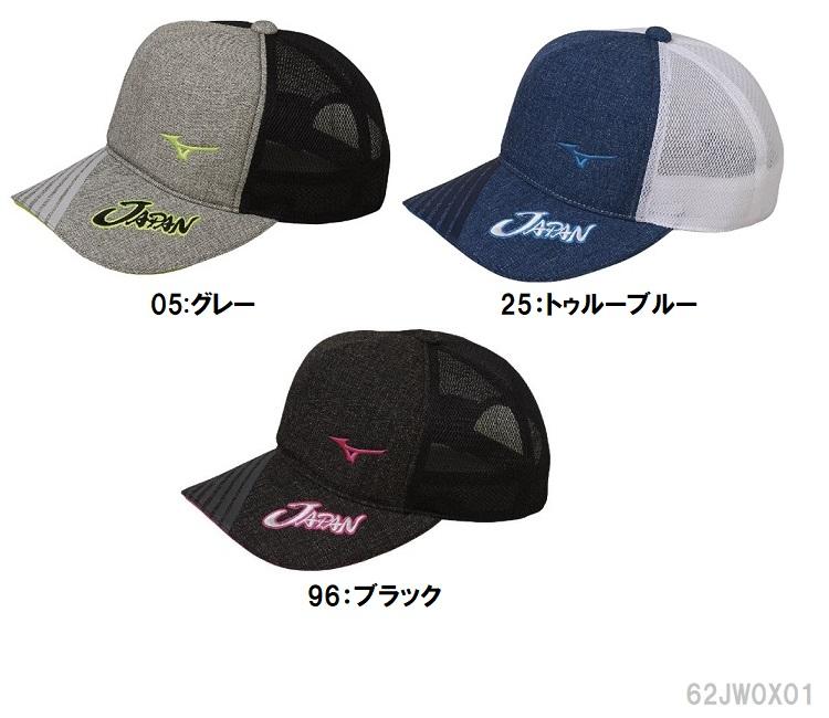 ソフトテニス日本代表の応援に! あす楽 最安値に挑戦 mizuno ミズノ スポーツ用帽子20年ソフトテニス日本代表応援 キャップ ユニセックス62JW0X01 Fサイズ