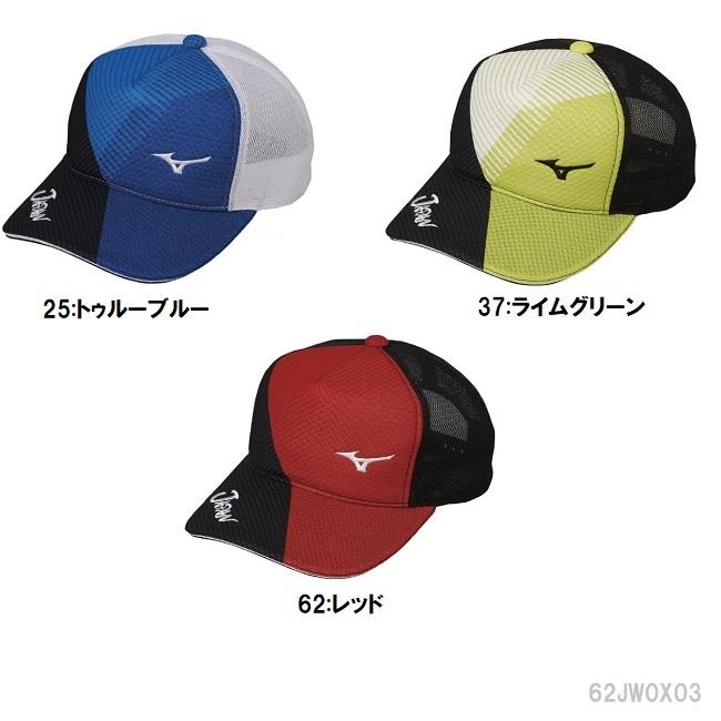 ソフトテニス日本代表の応援に!! あす楽 mizuno ミズノ テニス帽子 ユニセックス20年ソフトテニス日本代表応援 JAPANキャップ 62JW0X03スポーツキャップ 代表応援グッズ