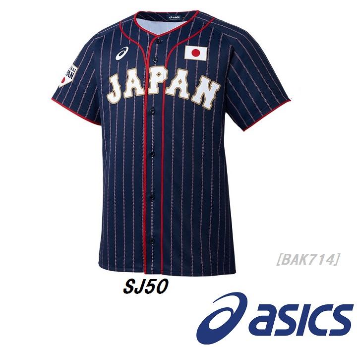 【送料無料】【侍ジャパン】asics(アシックス) 野球観戦レプリカユニフォーム_ビジター (番号なし) BAK714日本代表モデル メンズ