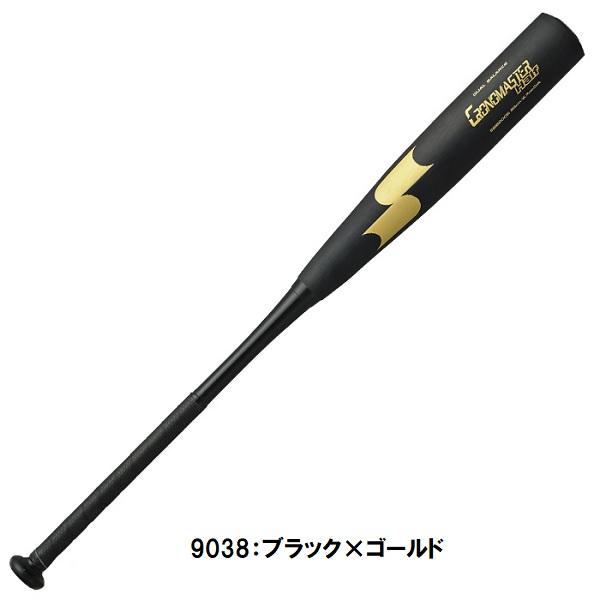 あす楽 送料無料SSK エスエスケイ 中学硬式 クロノマスター ハーフ 金属バット 野球SBB2005