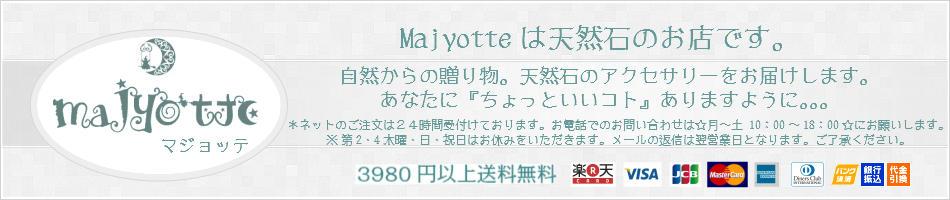 天然石 Majyotte:Majyotteは天然石の専門店です。天然石アクセサリーをお楽しみ下さい!