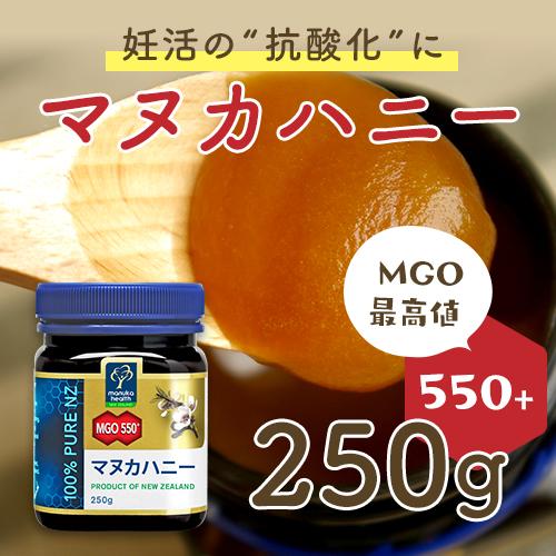 コサナ マヌカハニー MGO550+(250g入り) 非加熱/天然はちみつ/蜂蜜/ニュージーランド産/マヌカヘルス社/送料無料
