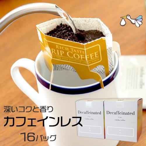 超定番 妊活 妊娠中も美味しく飲めるカフェインレス コーヒー デカフェ ドリップバッグ コトハ 贈り物に人気の箱入り 再販ご予約限定送料無料 おしゃれ コーヒー好きが選んだコクと香りはそのままの本格コーヒー カフェインレスコーヒー ドリップ 16杯分 退職 プレゼント 8P×2箱 美味しい コトハコーヒー 贈り物 妊娠 内祝い 手土産 珈琲 ギフト ノンカフェイン