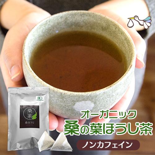 桑茶 桑の葉茶 ノンカフェイン茶 美味しい お茶 京丹後の良質な桑の葉をていねいに焙煎して 美味しいほうじ茶タイプに仕上げました ほんのりした甘さと香ばしさをお楽しみください ほうじ茶 お得な30包入り 妊活 京都丹後産 国産 ノンカフェイン 健康茶 くわ茶 ギフト ティーパック GABA ティーバッグ オーガニック プレゼント 糖質制限 亜鉛 驚きの値段 無農薬 無料 手土産