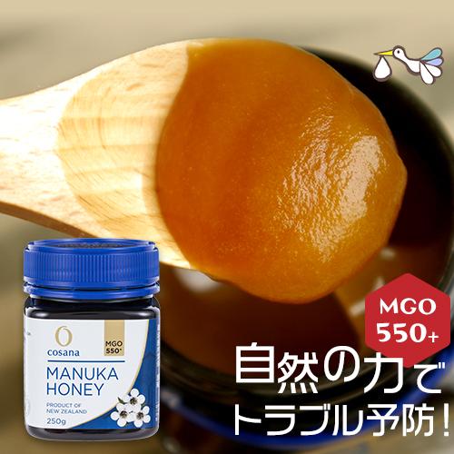 自然の栄養豊富なマヌカハニーでトラブルに負けない体を作りましょう MGO最高数値のマヌカハニーは健康が気になる方におすすめです マヌカハニー 250g入り MGO550+認定 正規品 お得 コサナ ニュージーランド産 マヌカ はちみつ 最高数値 プレゼント ギフト クーポン対象 腸美人 手土産 お気に入 予防 高齢者 妊婦 健康食品 妊活