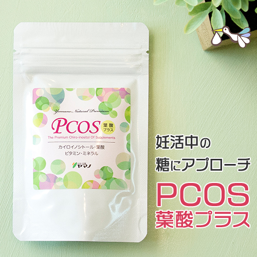 PCOS葉酸プラスは 女性のリズムと妊活中の食事制限をサポートするカイロイノシトール配合 オーガニック由来の鉄分 ファクトリーアウトレット 亜鉛 ビタミンE カルシウムが手軽に摂れる妊活サプリメント PCOS 葉酸 プラス サプリメント 約1ヶ月分 カイロイノシトール配合 ビタミンC サプリ 妊活サプリ 無添加 ピニトール 糖質 カルシウム 妊活 《週末限定タイムセール》 メール便送料無料 鉄分 クーポン対象