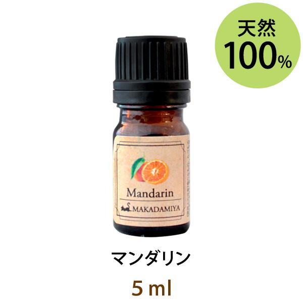 価格 交渉 送料無料 天然100%マンダリン アロマオイル フルーティーな香りで子どもやお年寄りにも安心して使え気分をリフレッシュするような空間をサポート シトラス系 ポイント10倍 ネコポス送料無料 天然100%アロマオイル Mandarin 精油 フルーティーでやわらかな甘さを漂わせるデリケートでバレンシアオレンジに似た甘い香り 保証 エッセンシャルオイル マンダリン5ml