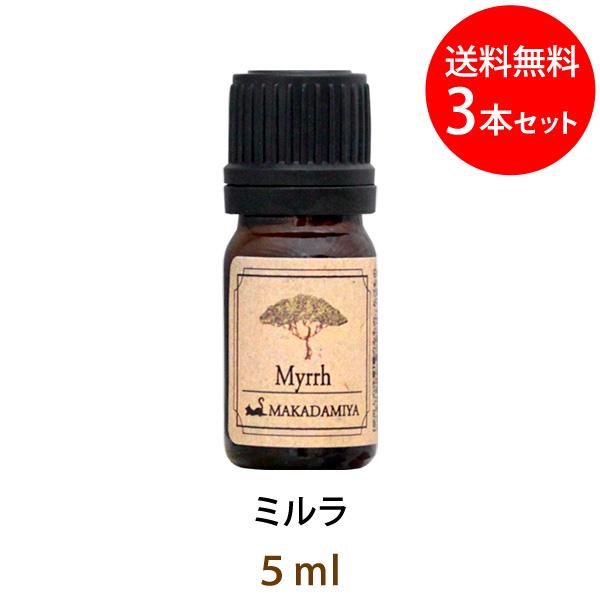 ネコポス送料無料 ミルラ5ml×3本セット(天然100%アロマオイル)濃厚でスモーキーな甘みと苦味がある個性的な香り(エッセンシャルオイル 精油★ Myrrh)